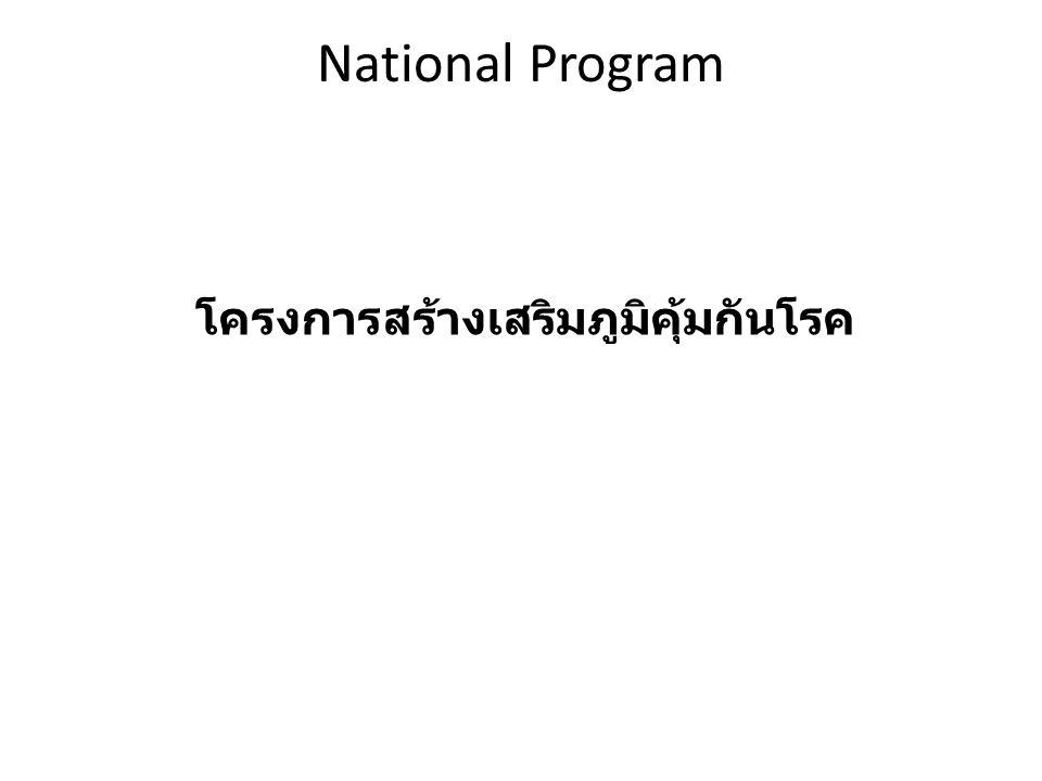 National Program โครงการสร้างเสริมภูมิคุ้มกันโรค