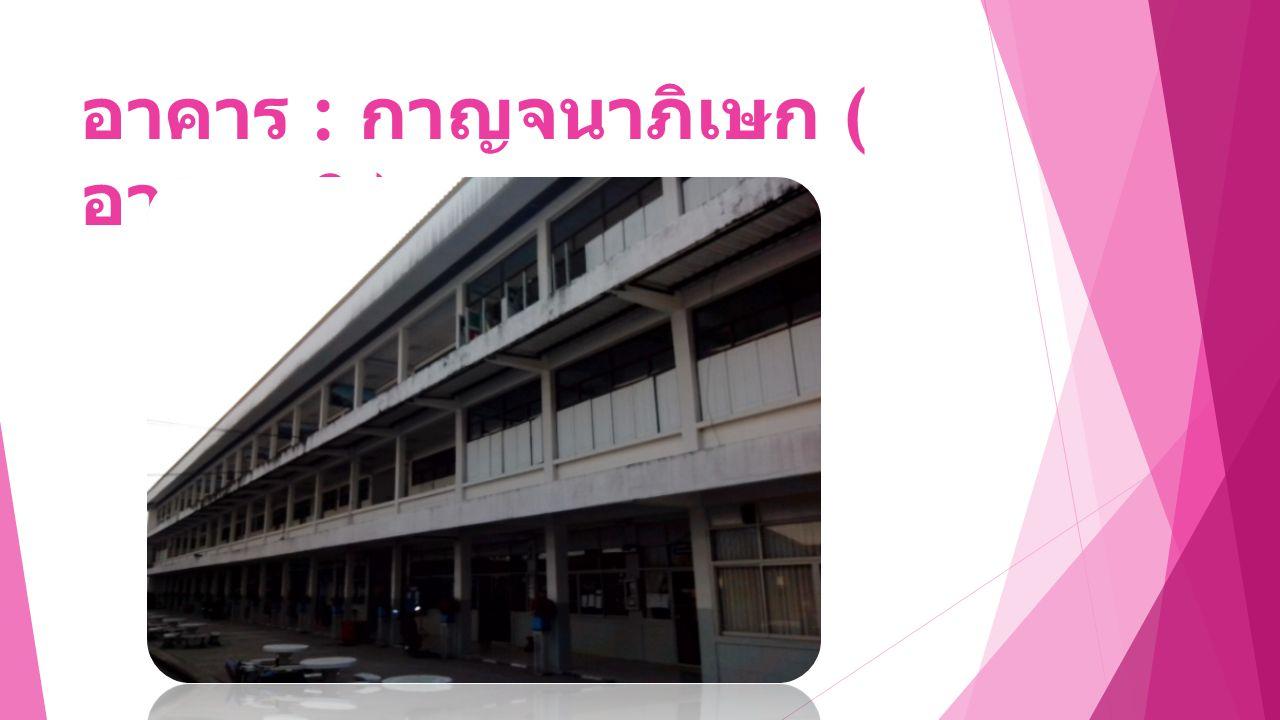 อาคาร : กาญจนาภิเษก ( อาคาร 3 )