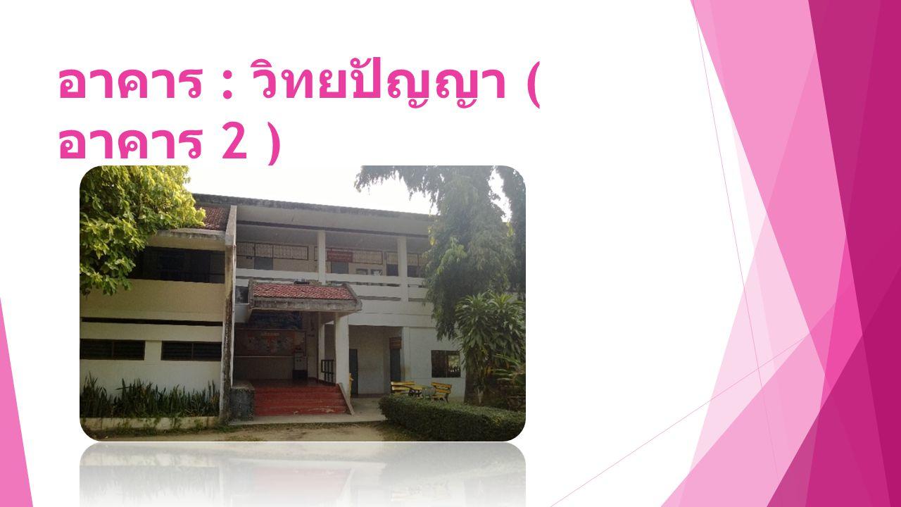 อาคาร : วิทยปัญญา ( อาคาร 2 )