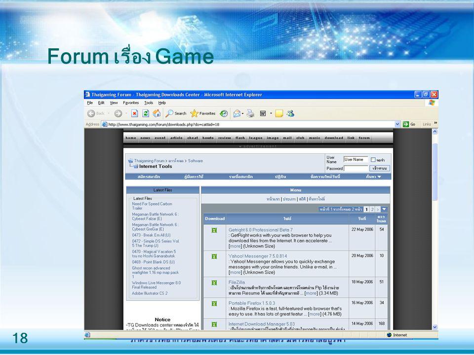 18 Forum เรื่อง Game