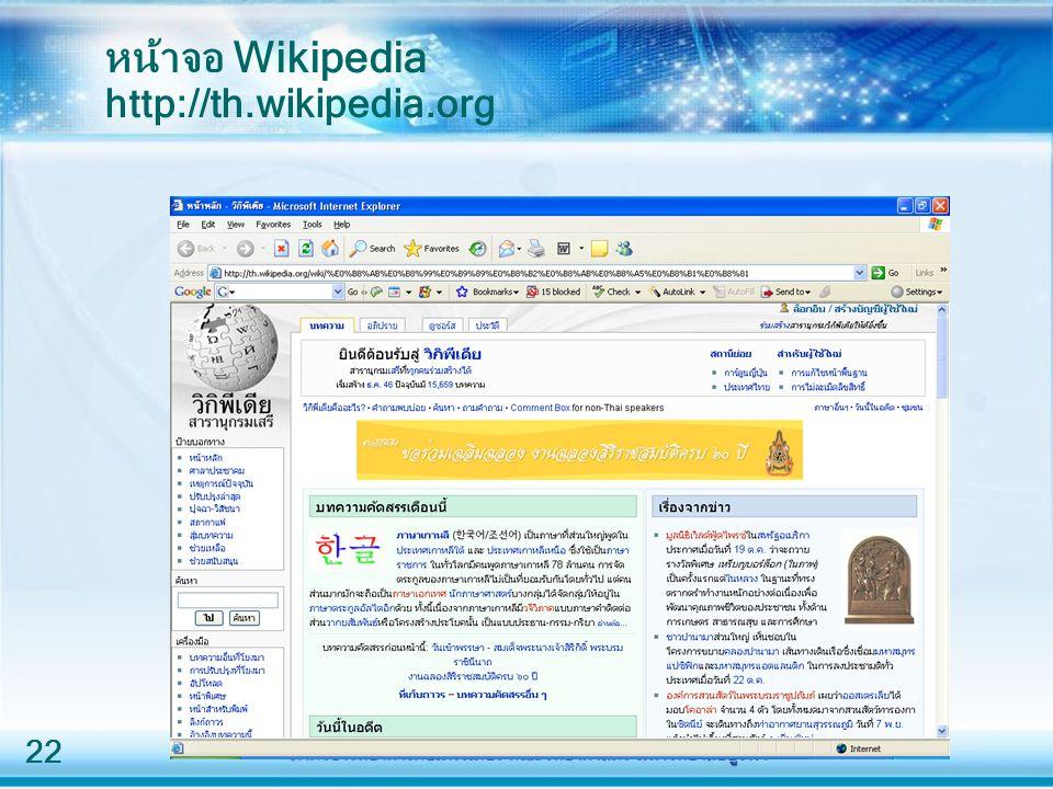 22 หน้าจอ Wikipedia http://th.wikipedia.org
