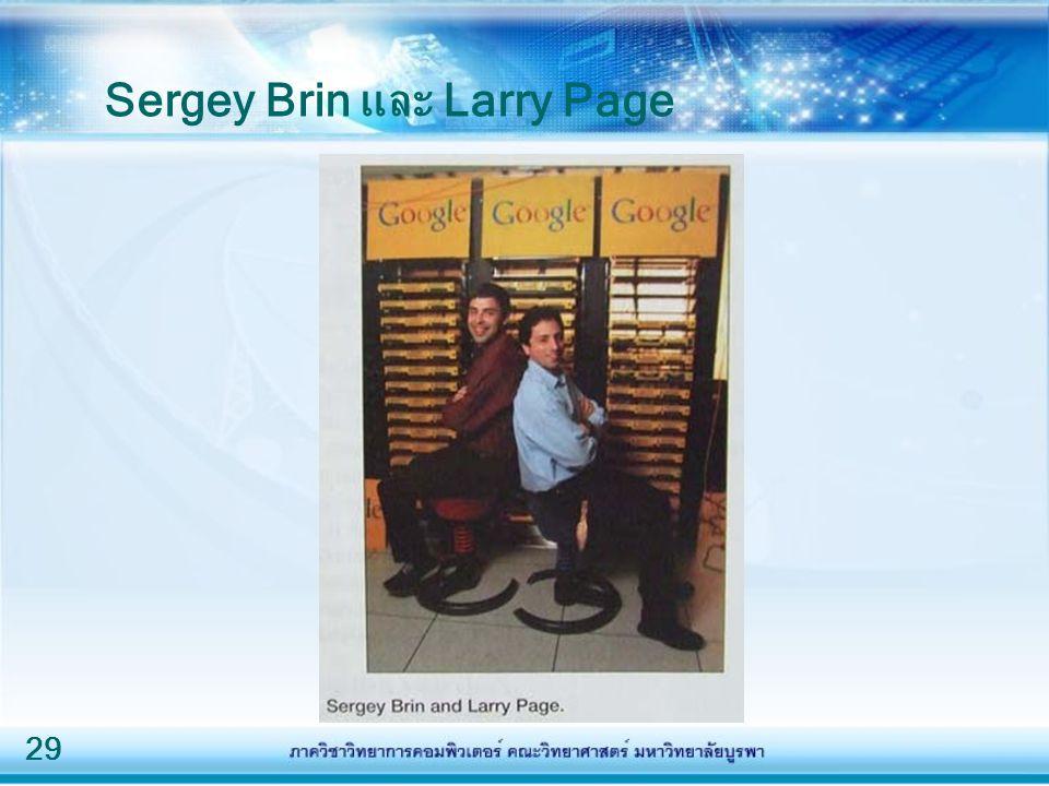 29 Sergey Brin และ Larry Page