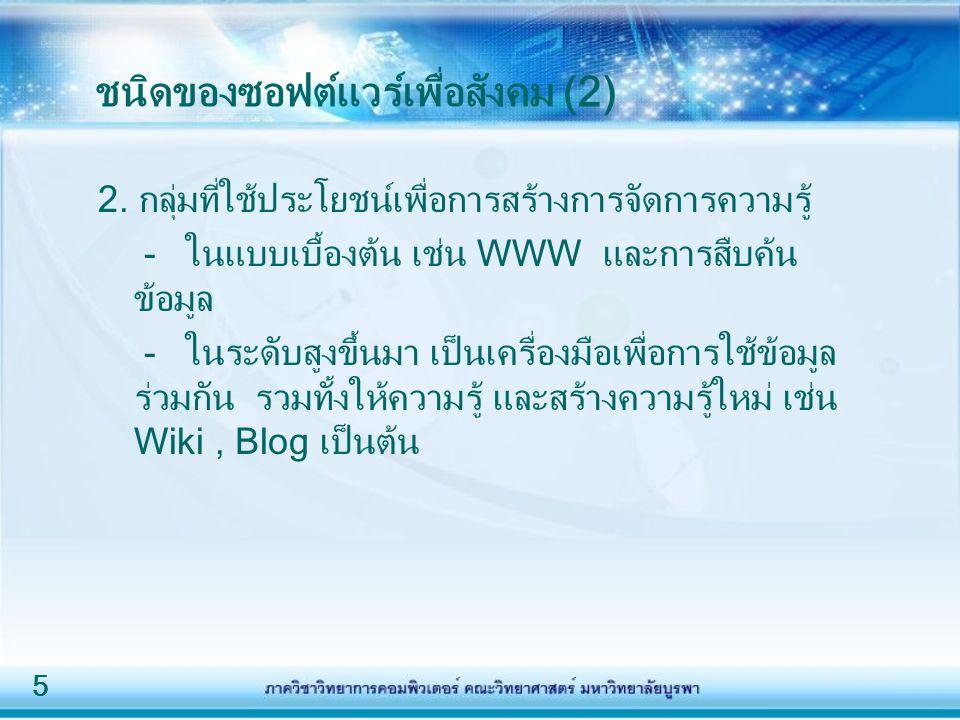5 ชนิดของซอฟต์แวร์เพื่อสังคม (2) 2.