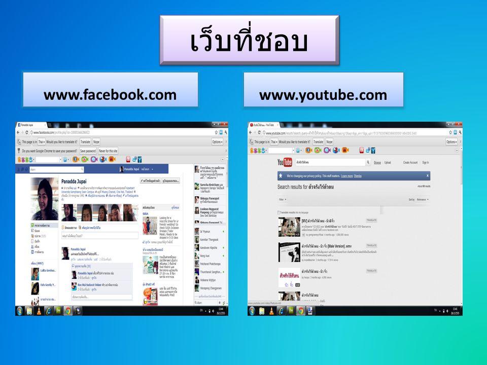 เว็บที่ชอบ www.facebook.com www.youtube.com