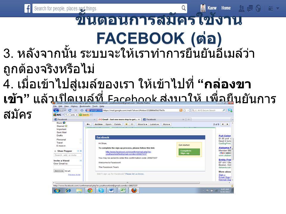 """3. หลังจากนั้น ระบบจะให้เราทำการยืนยันอีเมล์ว่า ถูกต้องจริงหรือไม่ 4. เมื่อเข้าไปสู่เมล์ของเรา ให้เข้าไปที่ """" กล่องขา เข้า """" แล้วเปิดเมล์ที่ Facebook"""