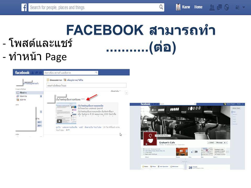 - ขายสินค้าผ่าน Facebook - ทำกิจกรรมเพื่อสงเสริมการตลาด