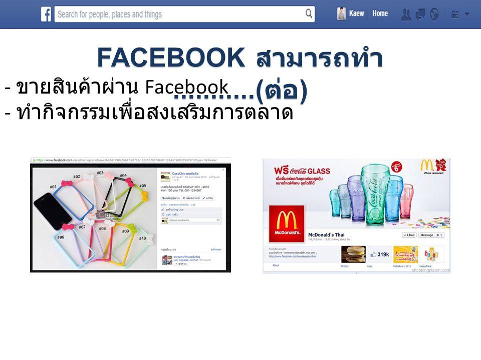 FACEBOOK สามารถทำ...........( ต่อ ) - เล่นเกมส์ผ่าน Facebook - ส่งข้อความถึงเพื่อนเราโดยตรง