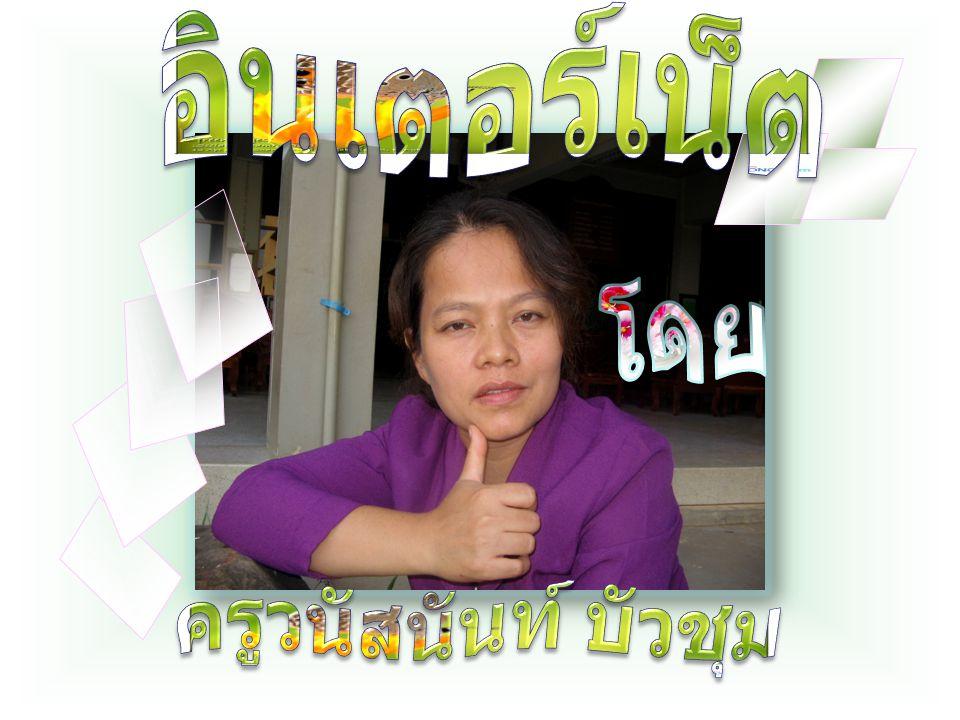 ความหมายของอินเตอร์เน็ต ความเป็นมาของอินเตอร์เน็ต อินเตอร์เน็ตในไทย ประโยชน์ของอินเตอร์เน็ต มารยาทการใช้อินเตอร์เน็ต อยากใช้อินเตอร์เน็ตต้องมีอะไร
