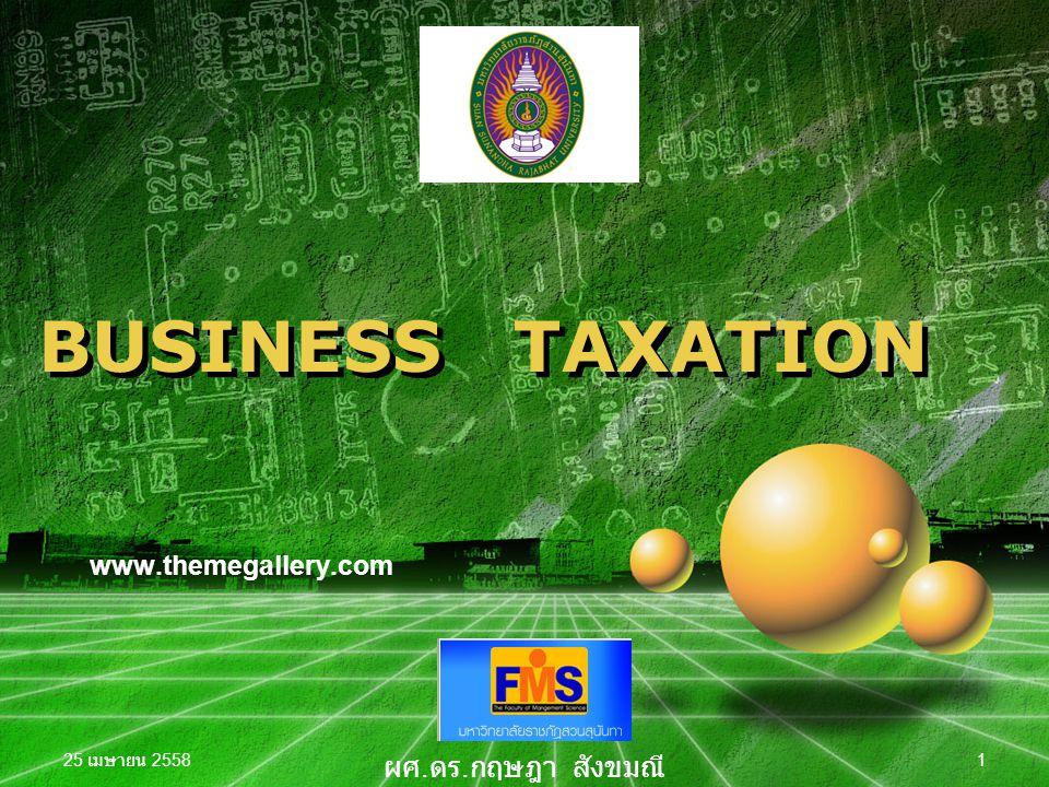 ภาษีเงินได้นิติบุคคลภาษีเงินได้นิติบุคคล  จัดเป็นภาษีทางตรง  ฐานภาษี คือ กำไรสุทธิเป็นส่วนใหญ่ แต่ก็มีฐานจากด้านอื่นอีก  ปีภาษี คือ ปีปฏิทิน  เสียภาษีครึ่งรอบระยะเวลาบัญชี เพื่อ ป้องกันการค้างภาษีด้วย 25 เมษายน 2558 25 เมษายน 2558 25 เมษายน 2558 ผศ.