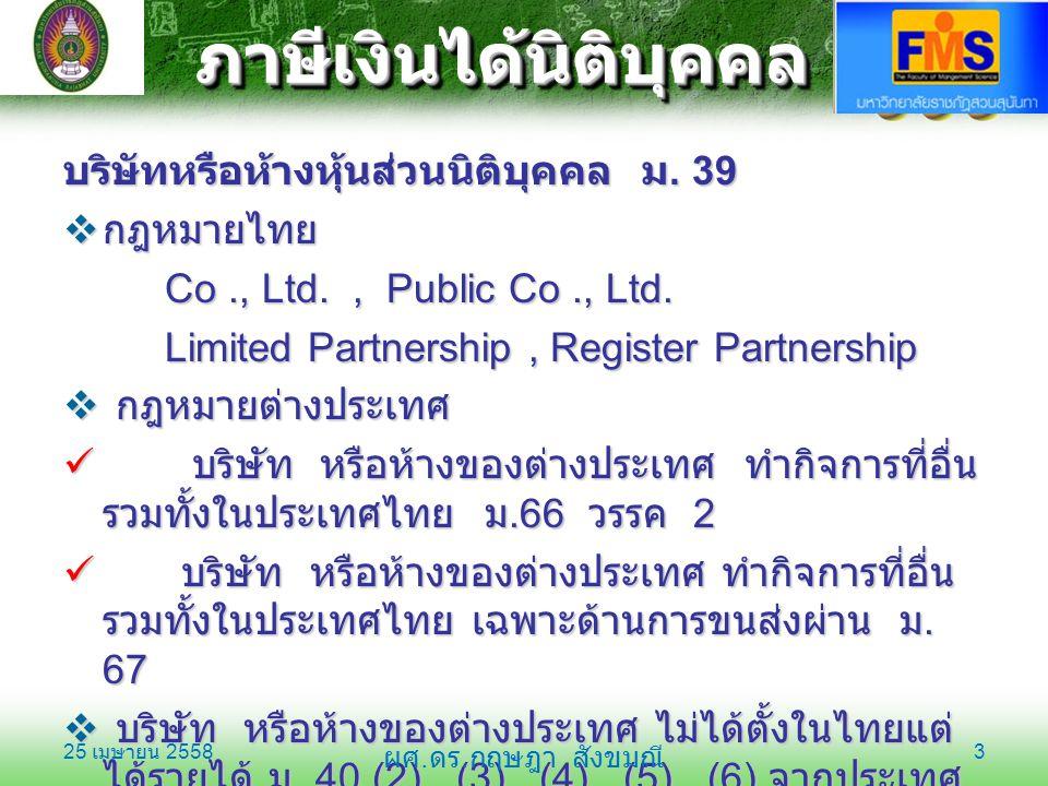 ภาษีเงินได้นิติบุคคลภาษีเงินได้นิติบุคคล บริษัทหรือห้างหุ้นส่วนนิติบุคคล ม. 39  กฎหมายไทย Co., Ltd., Public Co., Ltd. Co., Ltd., Public Co., Ltd. Lim