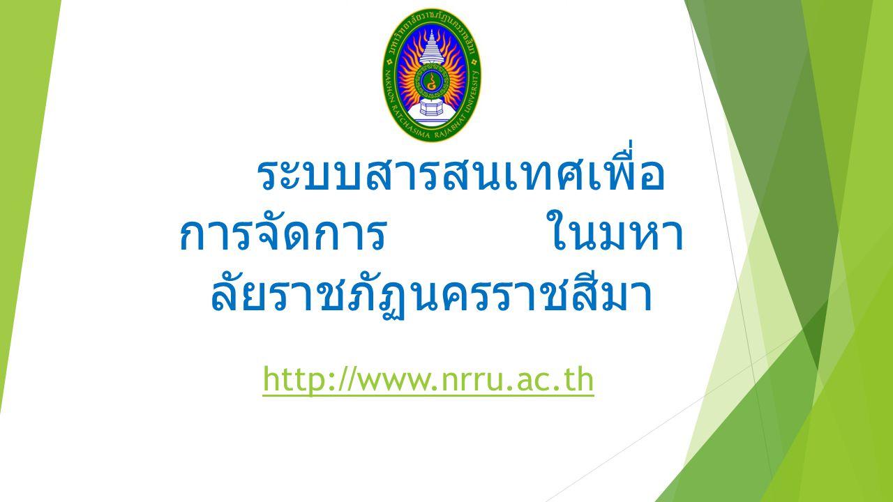 ระบบสารสนเทศเพื่อ การจัดการ ในมหา ลัยราชภัฏนครราชสีมา http://www.nrru.ac.th