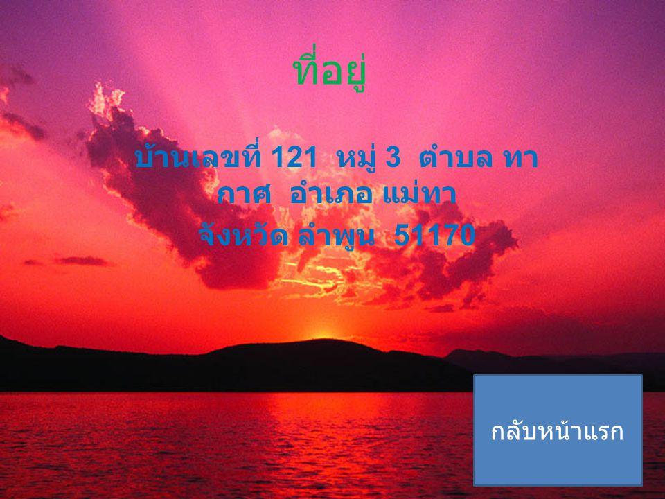 ที่อยู่ บ้านเลขที่ 121 หมู่ 3 ตำบล ทา กาศ อำเภอ แม่ทา จังหวัด ลำพูน 51170 กลับหน้าแรก
