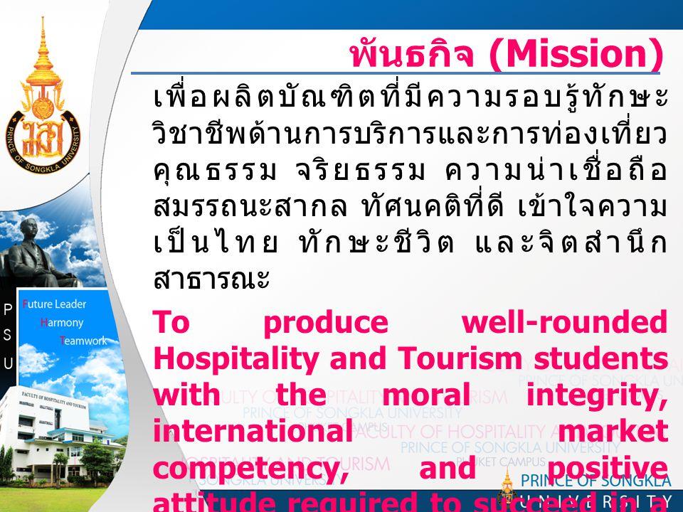 พันธกิจ (Mission) เพื่อผลิตบัณฑิตที่มีความรอบรู้ทักษะ วิชาชีพด้านการบริการและการท่องเที่ยว คุณธรรม จริยธรรม ความน่าเชื่อถือ สมรรถนะสากล ทัศนคติที่ดี เ