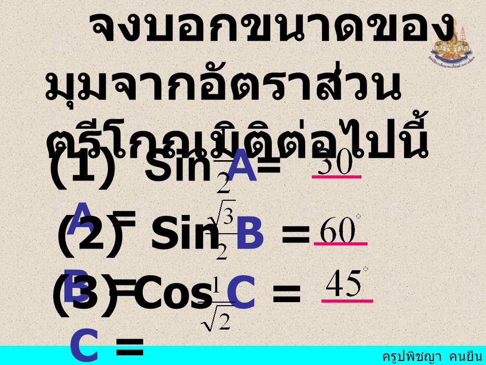 ครูปพิชญา คนยืน (4) tan = 1 = (5) Sin = = (6) cos = = (7) cos = = (8) Tan A = A =