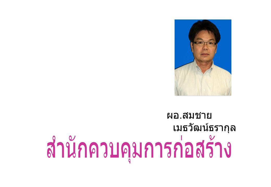 ผอ. สมชาย เมธวัฒน์ธรากุล