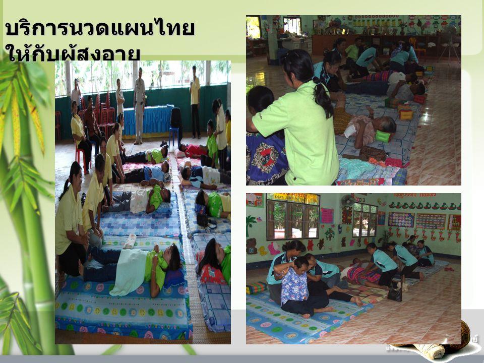 บริการนวดแผนไทย ให้กับผู้สูงอายุ