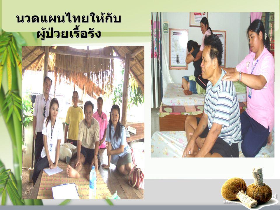 นวดแผนไทยให้กับ ผู้ป่วยเรื้อรัง