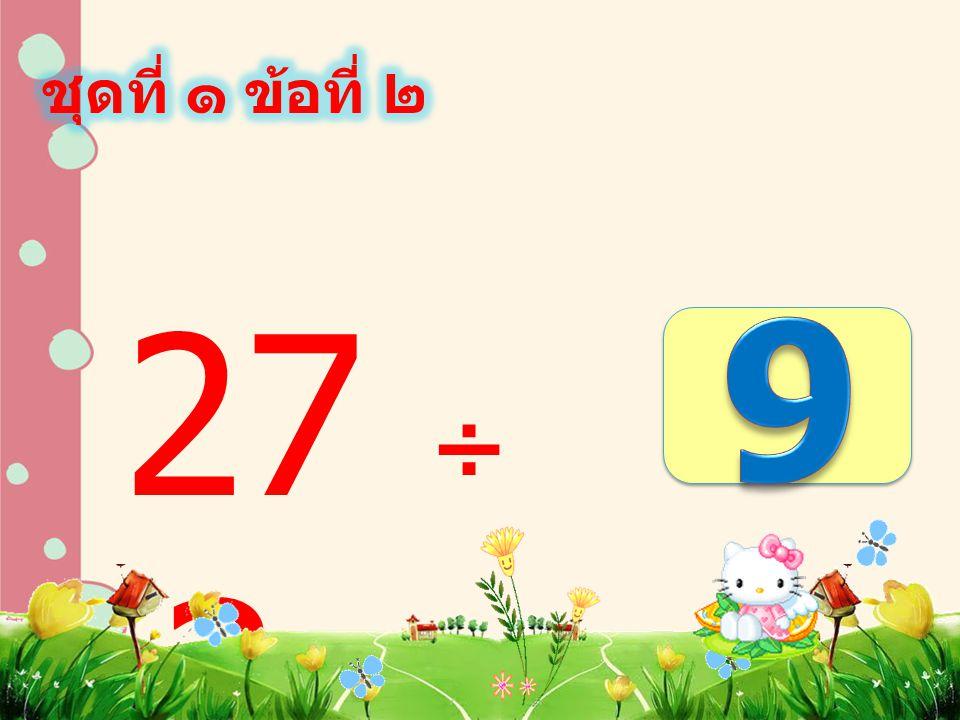 ชุดที่ ๑ ข้อที่ ๑ 14 ÷ 2 =