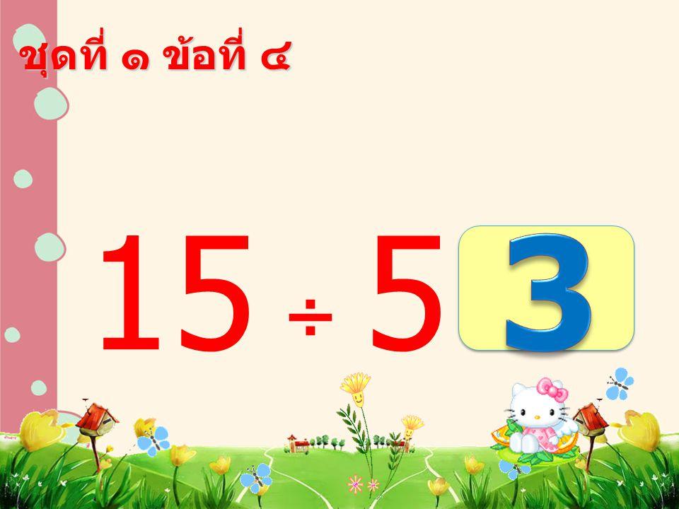 84 ÷ 4 = ชุดที่ ๑ ข้อที่ ๓