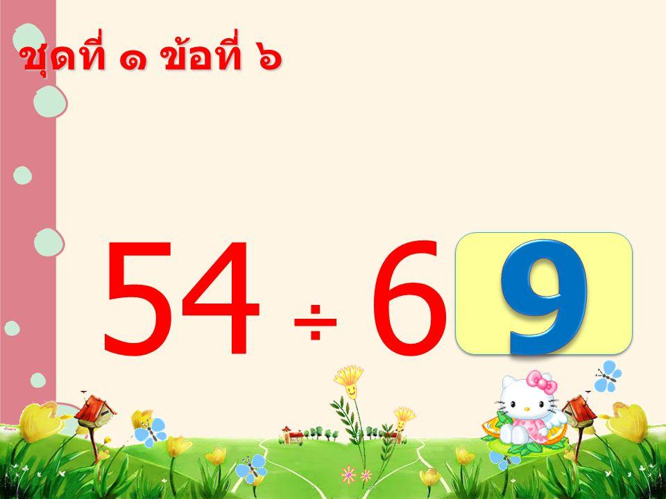50 ÷ 5 = ชุดที่ ๑ ข้อที่ ๕