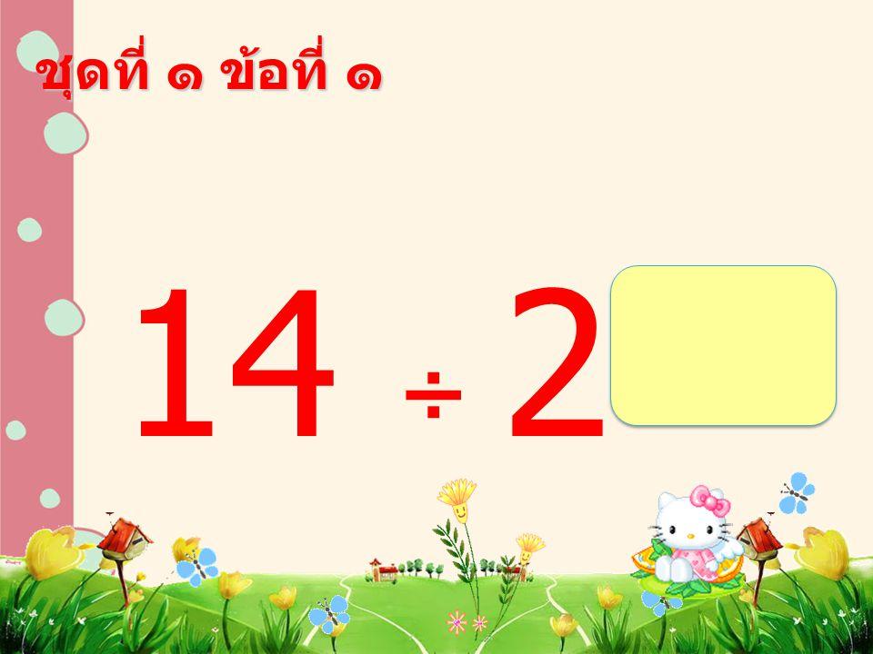 65 ÷ 5 = ชุดที่ ๑ ข้อที่ ๑๐
