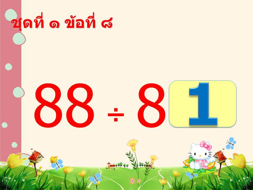 48 ÷ 8 = ชุดที่ ๑ ข้อที่ ๗