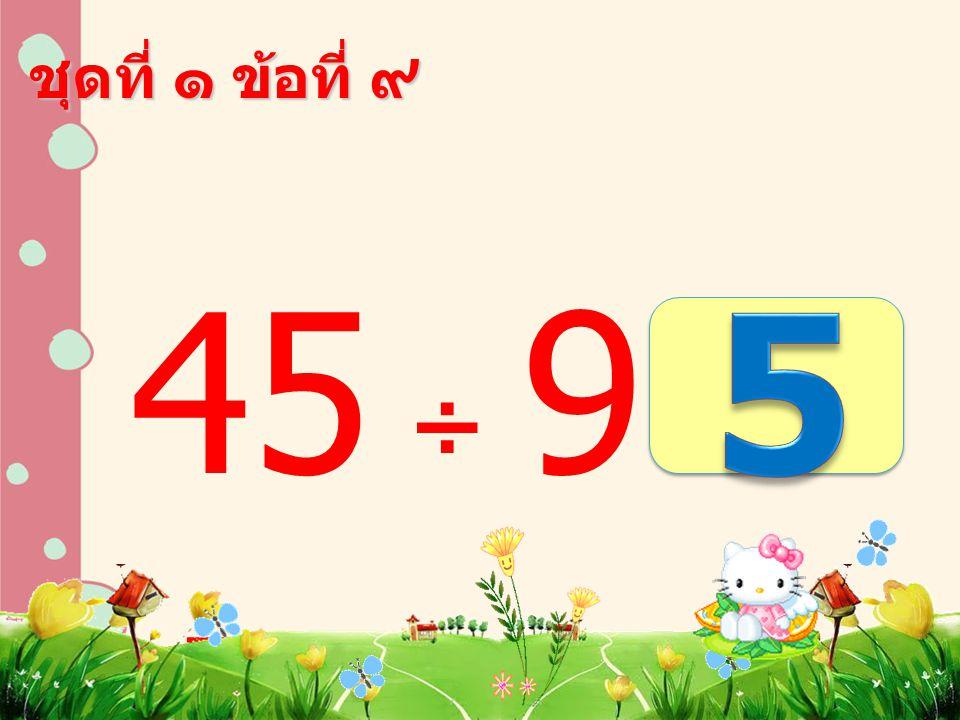 88 ÷ 8 = ชุดที่ ๑ ข้อที่ ๘
