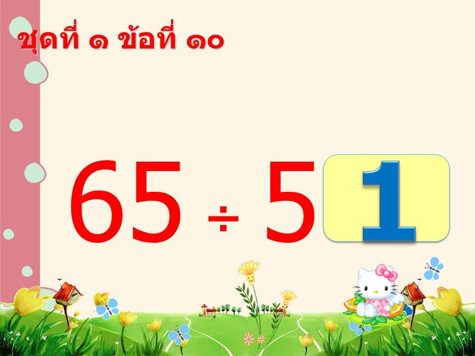 45 ÷ 9 = ชุดที่ ๑ ข้อที่ ๙