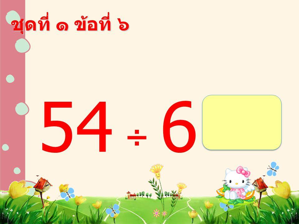 54 ÷ 6 = ชุดที่ ๑ ข้อที่ ๖