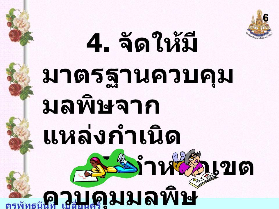 ครูพัทธนันท์ เปลี่ยนศรี กฎหมาย อนุรักษ์ได้เข้ามามี ส่วนในการอนุรักษ์ หลายประการ สามารถแบ่งออก ได้ ดังนี้ 6