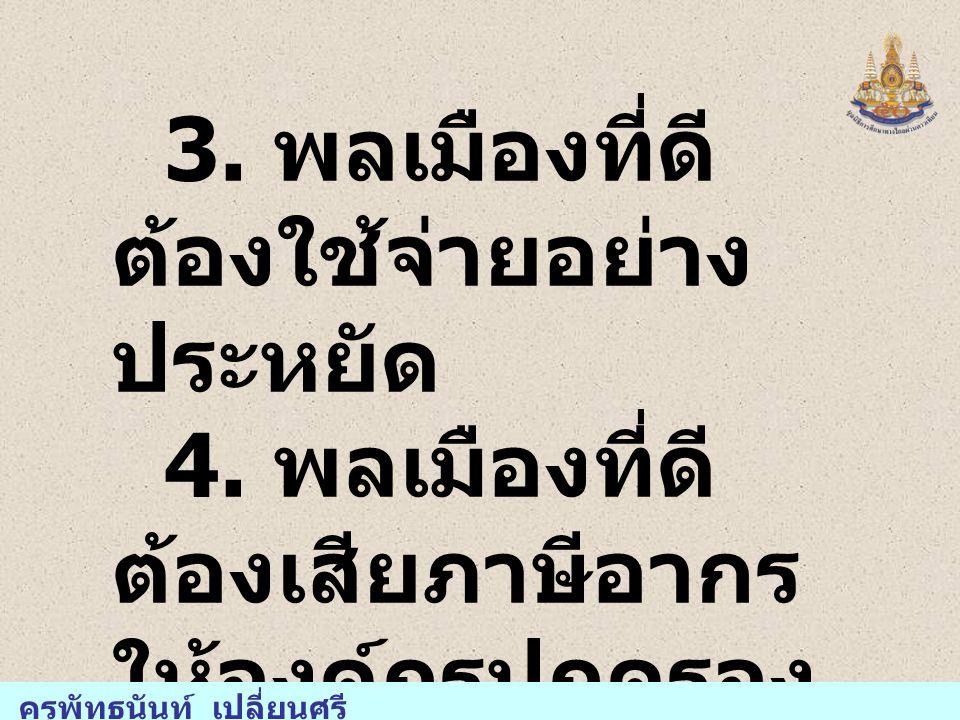 3. พลเมืองที่ดี ต้องใช้จ่ายอย่าง ประหยัด 4.