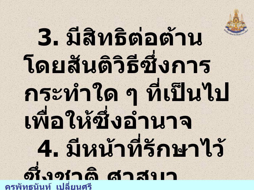 3. มีสิทธิต่อต้าน โดยสันติวิธีซึ่งการ กระทำใด ๆ ที่เป็นไป เพื่อให้ซึ่งอำนาจ 4.