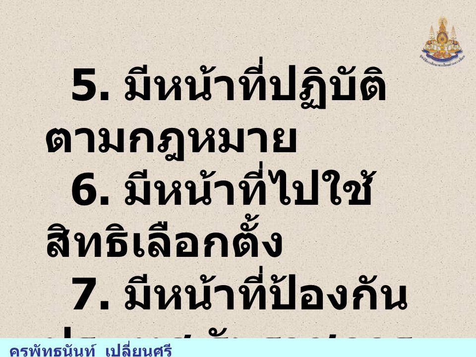 5. มีหน้าที่ปฏิบัติ ตามกฎหมาย 6. มีหน้าที่ไปใช้ สิทธิเลือกตั้ง 7.