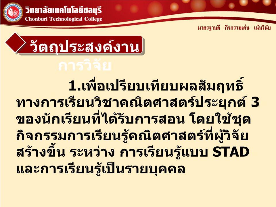 ตาราง - ผังสรุป สำคัญ ประชากร : นักเรียน ประกาศนียบัตรวิชาชีพ ( ปวช.) ชั้นปีที่ 2 แผนกช่างอุตสาหกรรม วิทยาลัยเทคโนโลยีชลบุรี จำนวน 5 ห้องเรียน จำนวนนักเรียน 227 คน กลุ่มตัวอย่าง : นักเรียน ประกาศนียบัตรวิชาชีพ ( ปวช.) ชั้นปีที่ 2 แผนกช่างอุตสาหกรรม วิทยาลัยเทคโนโลยีชลบุรี สาขาวิชา ไฟฟ้าและอิเล็กทรอนิกส์ จำนวน 2 ห้อง 40 คน โดยการจับฉลากเพื่อ จัดเป็นกลุ่มทดลองและกลุ่มควบคุม