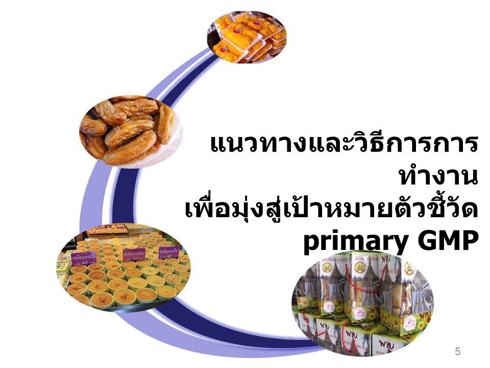 5 แนวทางและวิธีการการ ทำงาน เพื่อมุ่งสู่เป้าหมายตัวชี้วัด primary GMP