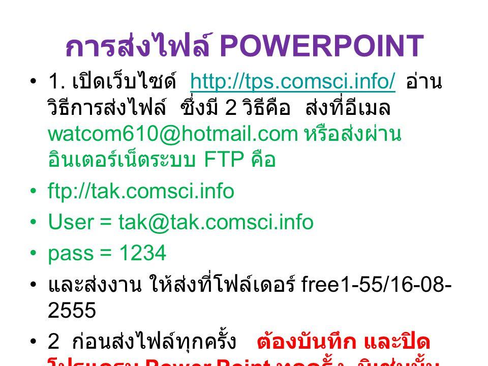 การส่งไฟล์ POWERPOINT 1.