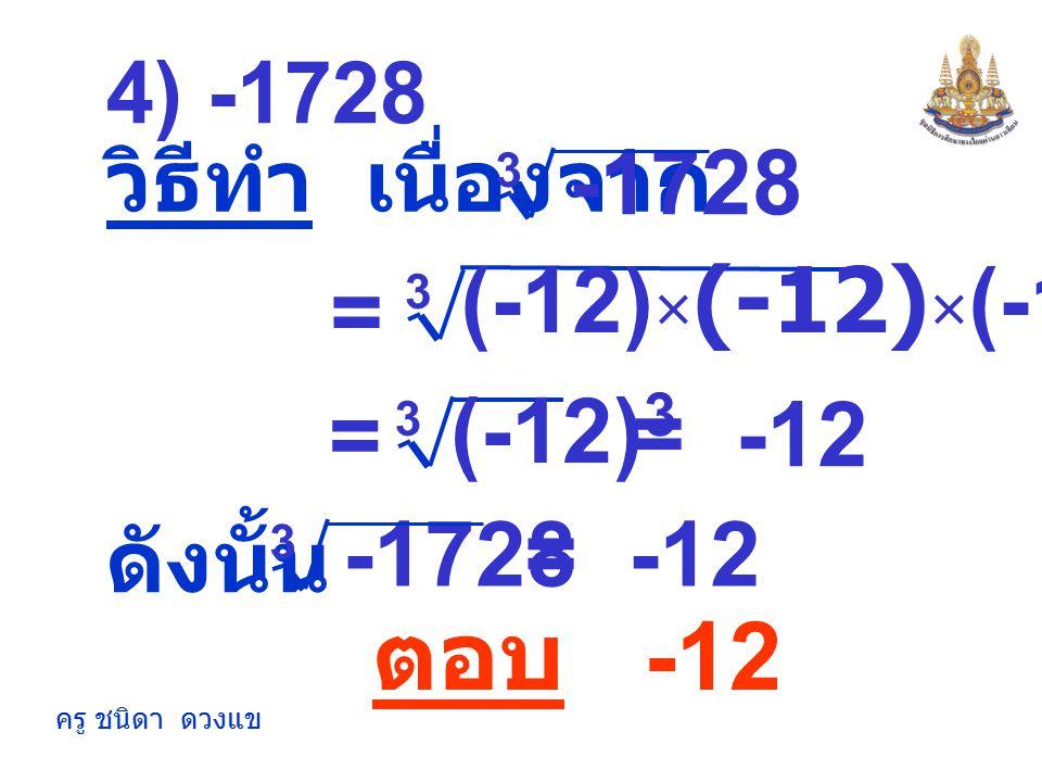 ครู ชนิดา ดวงแข ดังนั้น เป็นรากที่สามของ 116 116 3 วิธีทำ เนื่องจากไม่มีจำนวนเต็ม ใดที่ยกกำลังสามแล้วเท่ากับ 116 3 ตอบ 3) 116
