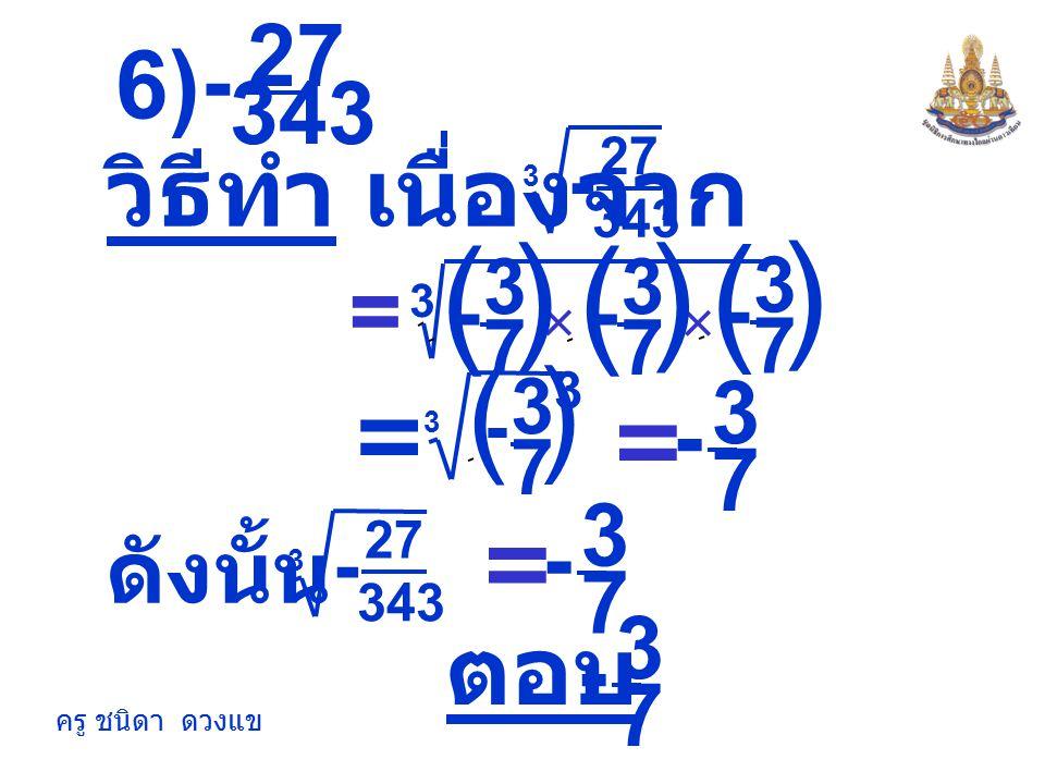 ครู ชนิดา ดวงแข 5) 75 2 วิธีทำ เนื่องจากไม่มีเศษส่วนใด ที่ยกกำลังสามแล้วเท่ากับ 75 2 ตอบ 3 75 2 ดังนั้น เป็นรากที่สามของ 3 75 2 2