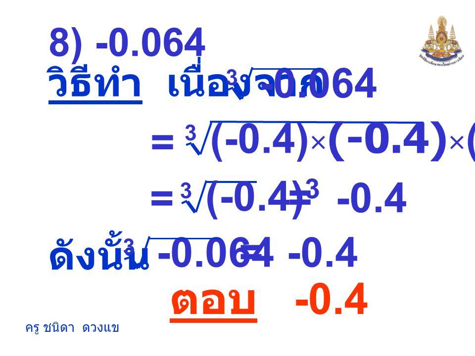 ครู ชนิดา ดวงแข 2197 7) 33 75 - วิธีทำ เนื่องจาก 3 3375 2197 - 3 = ×× ) 15 13 ( - ) 15 13 ( - ) 15 13 ( - ) 15 13 ( 3 - 3 = 15 13 = - ดังนั้น 3 3375 2
