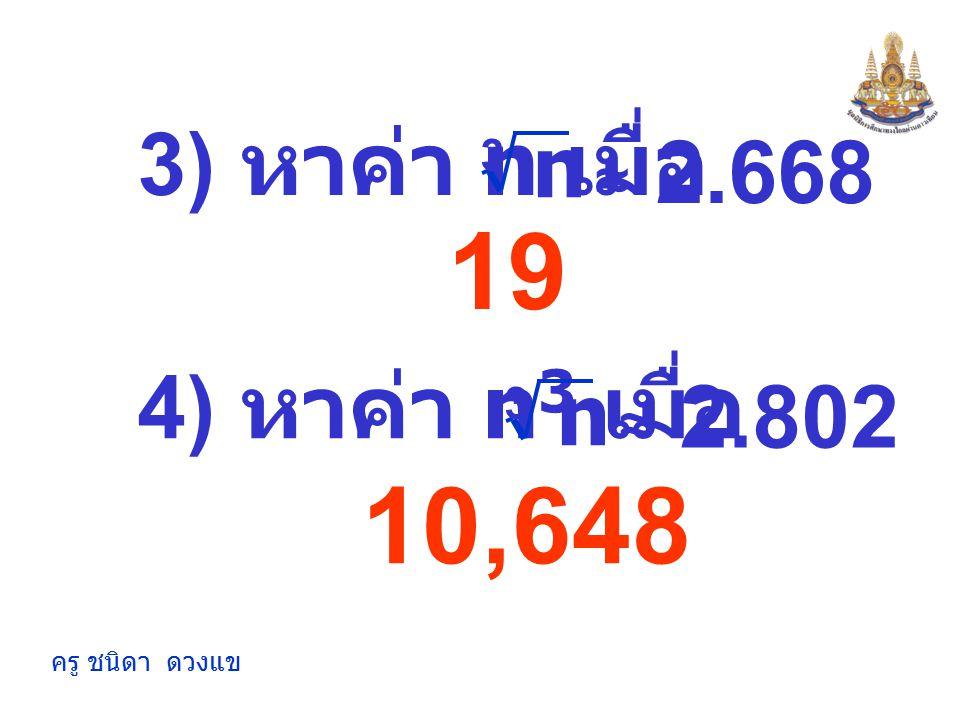 จากตารางตอบคำถามต่อไปนี้ 2.759 22 1) หาค่าประมาณของ 21 3 2) หาค่า n เมื่อ n 3 = 10,648