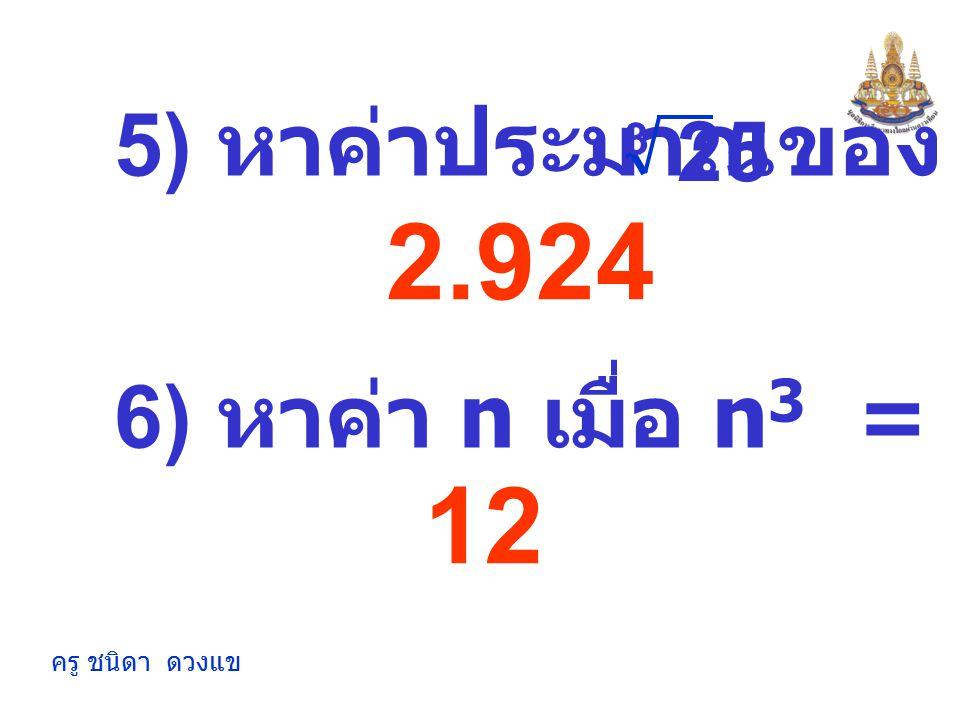 ครู ชนิดา ดวงแข 19 10,648 3) หาค่า n เมื่อ ≈ 2.668 n 3 4) หาค่า n 3 เมื่อ n 3 ≈ 2.802