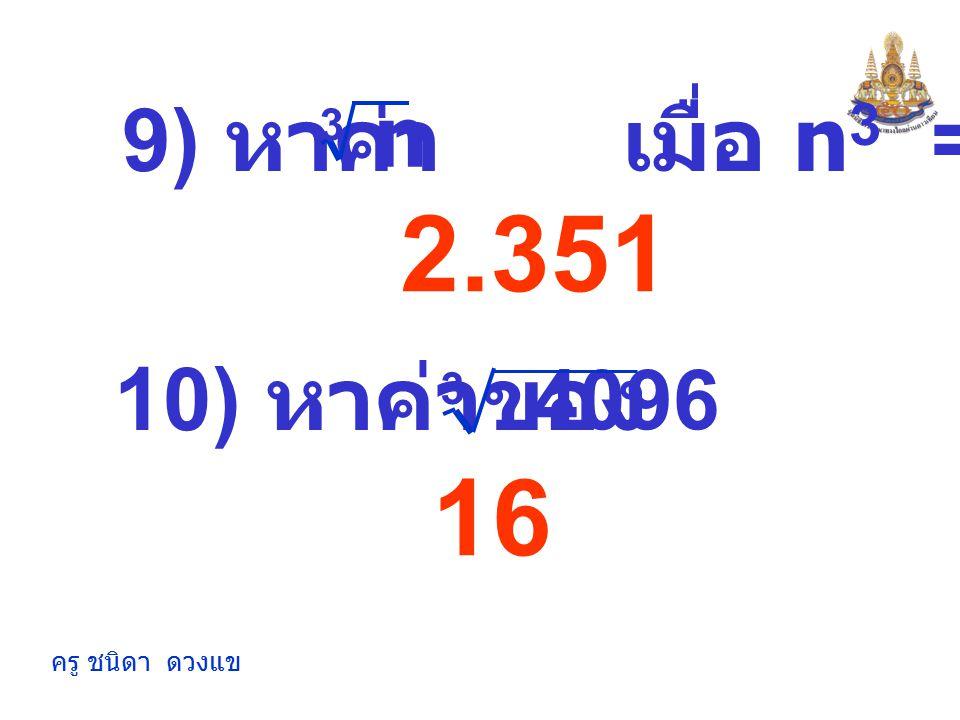 ครู ชนิดา ดวงแข 50 -4.309 7) หาค่า n เมื่อ ≈ 3.684 n 3 8) หาค่า เมื่อ n = 80 -n-n 3