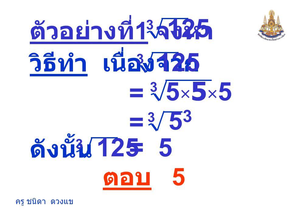 ครู ชนิดา ดวงแข โดยวิธีการแยกตัวประกอบ นำจำนวนที่ต้องหารากที่สามมา แยกตัวประกอบ แล้วจัดให้อยู่ใน รูปของกำลังสาม วิธีการแยกตัวประกอบ