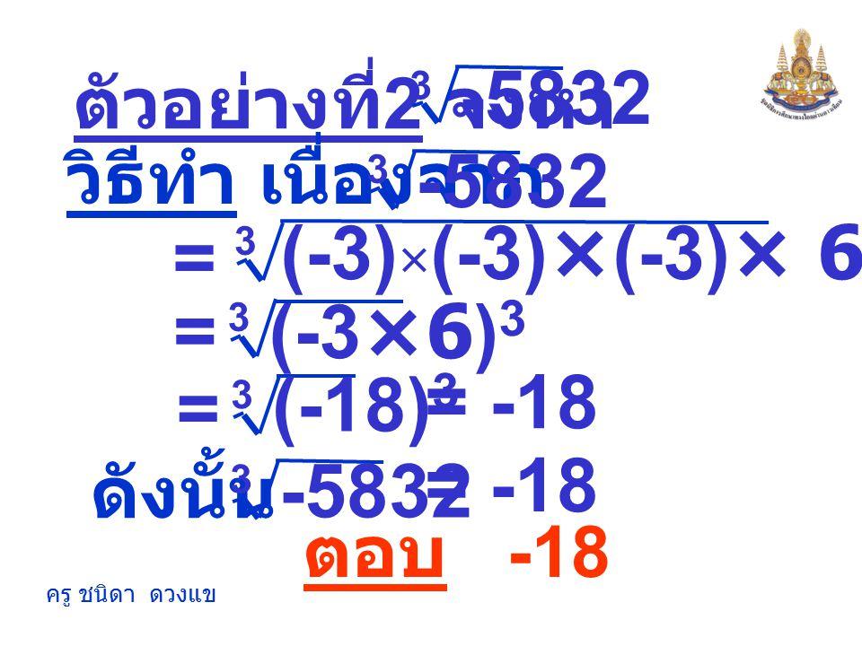 ครู ชนิดา ดวงแข = 5 ตัวอย่างที่ 1 จงหา 125 3 วิธีทำ เนื่องจาก 125 3 5×5×55×5×5 3 = 5 3 3 = ดังนั้น 125 3 ตอบ 5