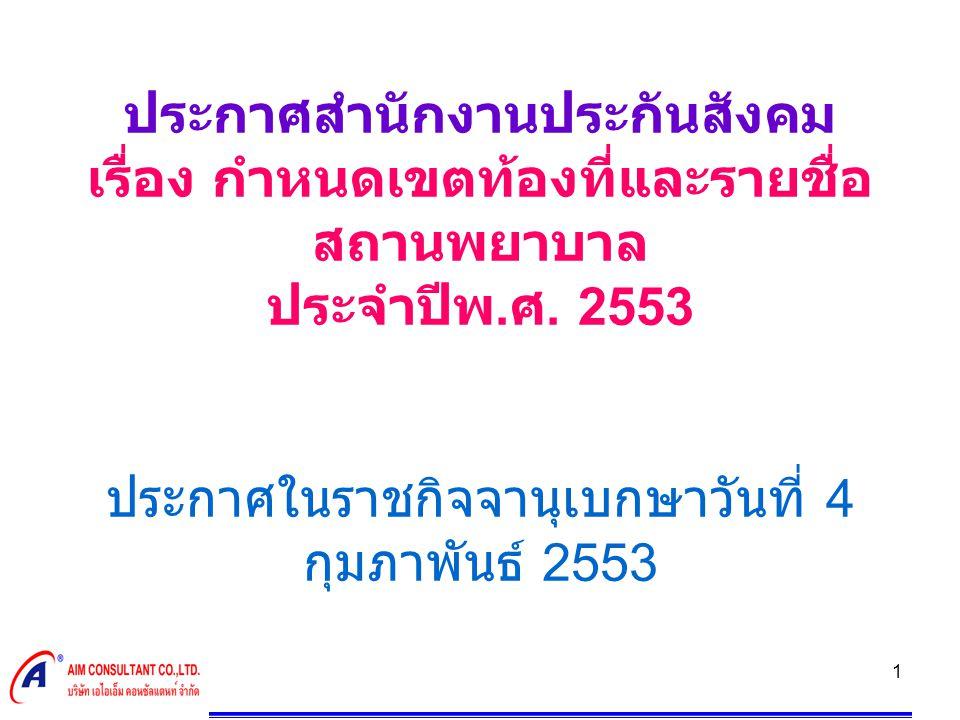 1 ประกาศสำนักงานประกันสังคม เรื่อง กำหนดเขตท้องที่และรายชื่อ สถานพยาบาล ประจำปีพ. ศ. 2553 ประกาศในราชกิจจานุเบกษาวันที่ 4 กุมภาพันธ์ 2553