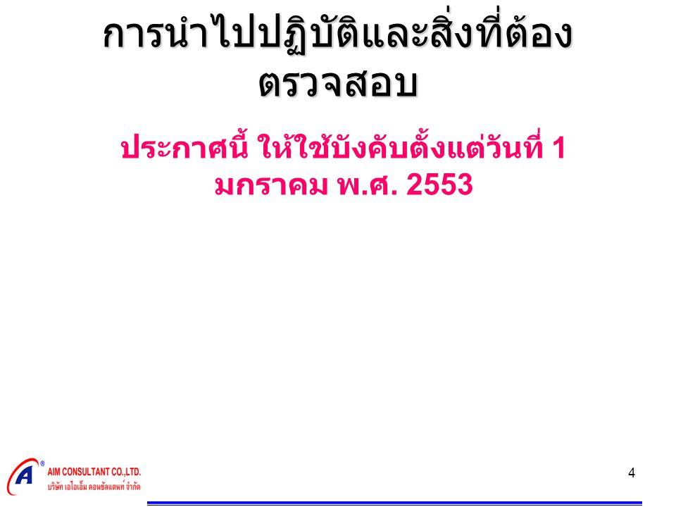 4 การนำไปปฏิบัติและสิ่งที่ต้อง ตรวจสอบ ประกาศนี้ ให้ใช้บังคับตั้งแต่วันที่ 1 มกราคม พ. ศ. 2553