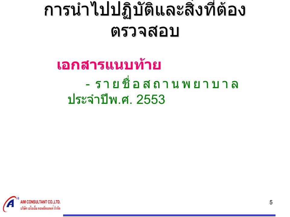 5 การนำไปปฏิบัติและสิ่งที่ต้อง ตรวจสอบ เอกสารแนบท้าย - รายชื่อสถานพยาบาล ประจำปีพ. ศ. 2553