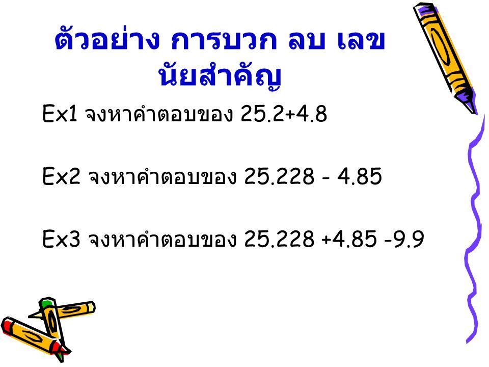 ตัวอย่าง การคูณ หารเลข นัยสำคัญ Ex4 จงหาคำตอบของ 25.2x4.8 Ex5 จงหาคำตอบของ 12500/5.00 Ex6 จงหาคำตอบของ (12500/5.00)x 2.4