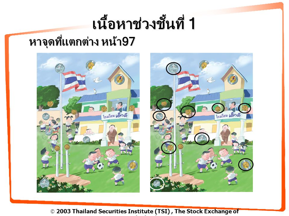  2003 Thailand Securities Institute (TSI), The Stock Exchange of Thailand เนื้อหาช่วงชั้นที่ 1 หาจุดที่แตกต่าง หน้า97