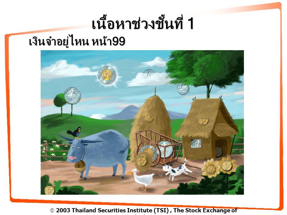  2003 Thailand Securities Institute (TSI), The Stock Exchange of Thailand เนื้อหาช่วงชั้นที่ 1 วาดภาพจากเหรียญ